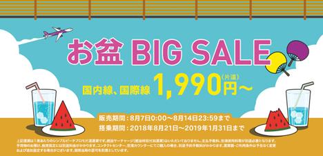 ピーチは、国内・国際線が片道1,990円~の「お盆 BIG SALE」を開催!