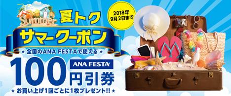 ANAは、もれなくクーポン券がもらえる「夏トク! サマークーポンキャンペーン」を開催!