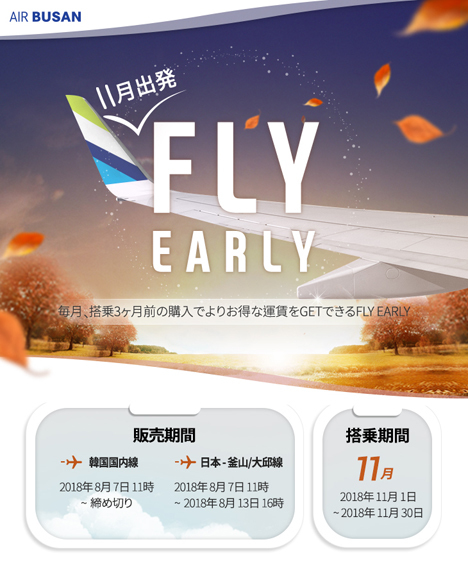エアプサンは、11月搭乗の韓国線が、片道1,500円~の「FLY EARLY」セールを開催!