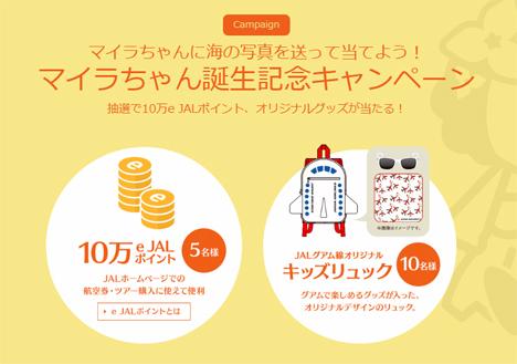 JALは、マイラちゃん誕生を記念して、JALポイントやオリジナルグッズが当たるキャンペーンを開催!