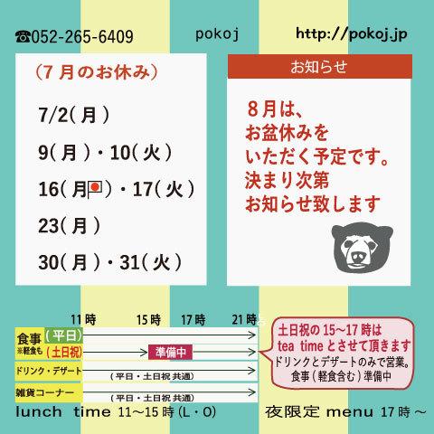 yasumi201807.jpg