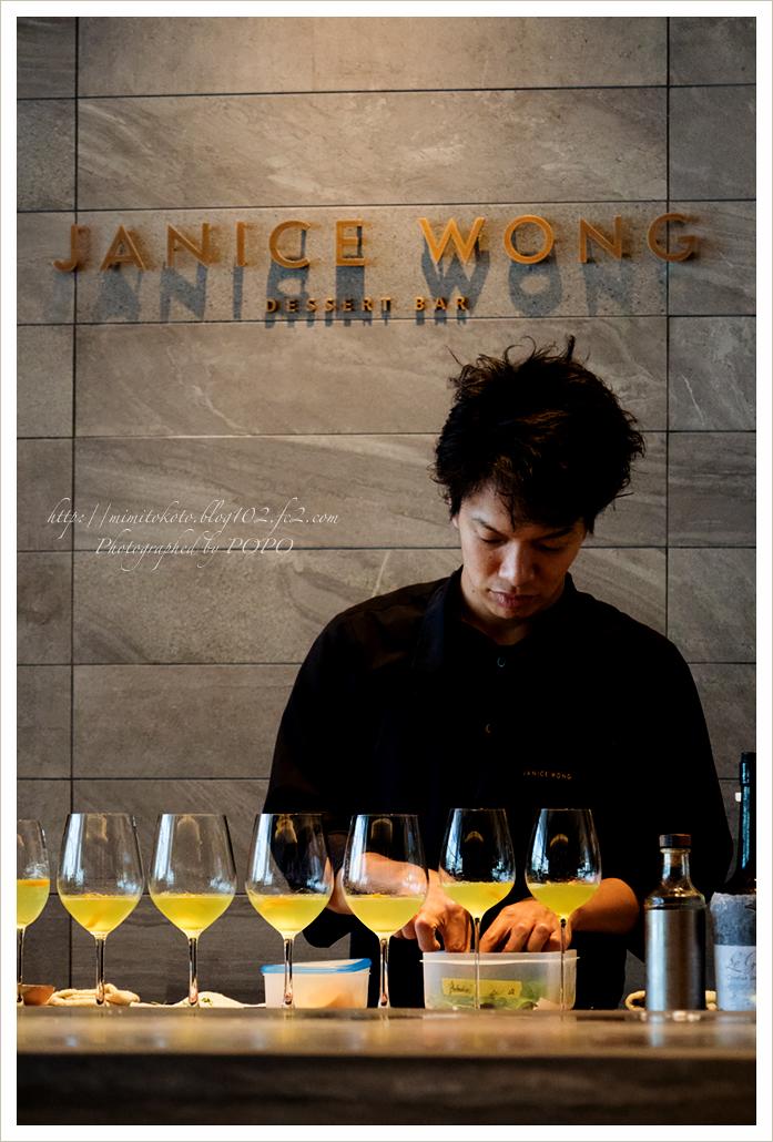 ジャニスウォン