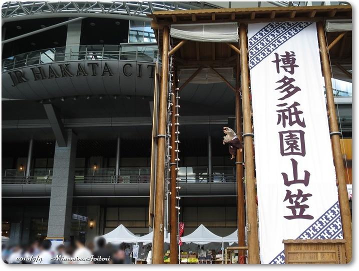 博多駅商店連合会