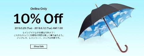 MoMA DESIGN STORE  レインアイテム 期間限定10%OFF!