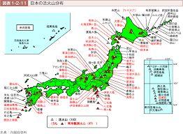 活火山分布図g