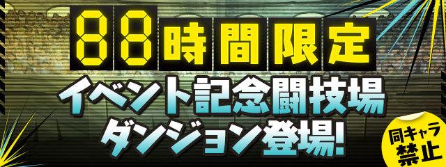 88_tougijyo.jpg