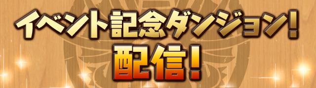 event_dungeon_20190315164854a82.jpg