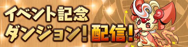 event_dungeon_pyi.jpg