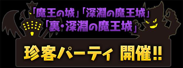 kyaku_20181116160905ae9.jpg
