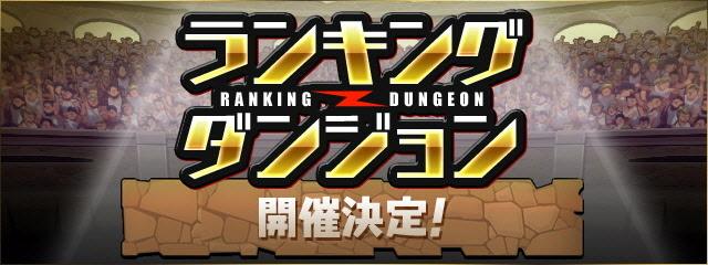 ranking_dungeon_20181130150614b63.jpg