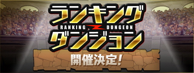 ranking_dungeon_20190301160438861.jpg