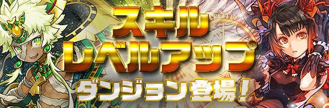 skill_up.jpg