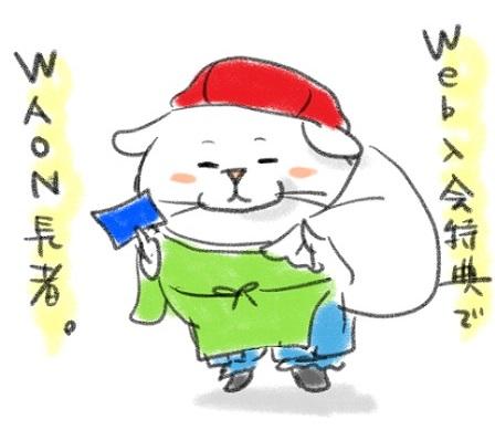 WAON長者2
