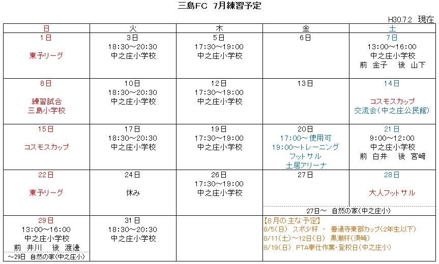 三島FC 7月練習予定