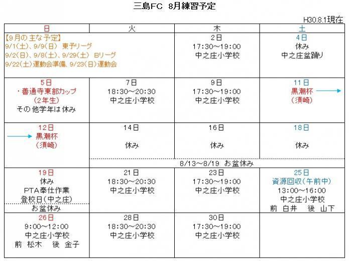 三島FC 8月練習予定
