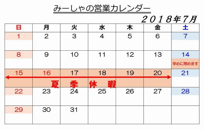 営業カレンダー201807