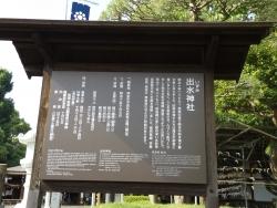 20180430水前寺公園13