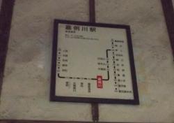 20180501嘉例川駅4