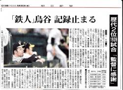 20180530朝日新聞_鳥谷