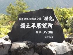 20180503桜島9