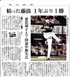 20180616朝日新聞_藤浪