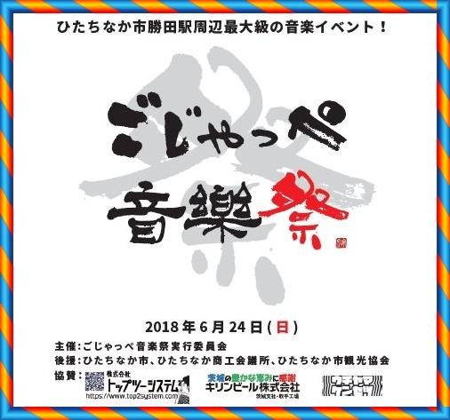ごじゃっぺ音楽祭フライヤ1