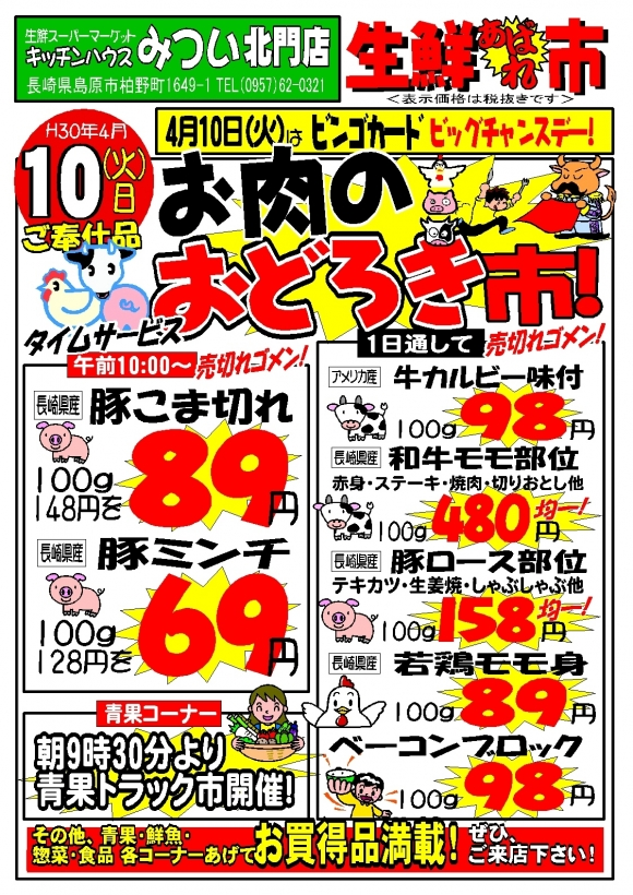 H30年4月10日(北門店)生鮮あばれ市ポスターA3