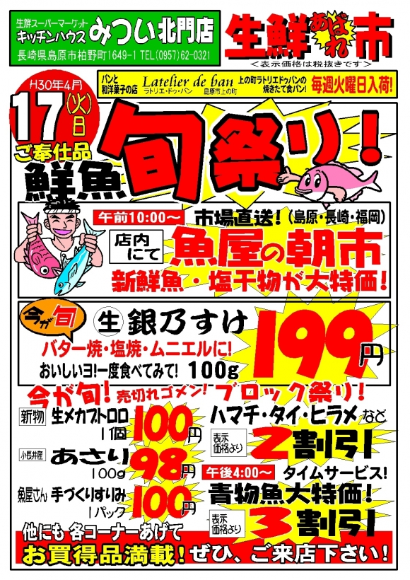 H30年4月17日(北門店)生鮮あばれ市ポスターA3