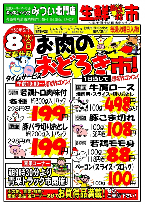 H30年5月8日(北門店)生鮮あばれ市ポスターA3
