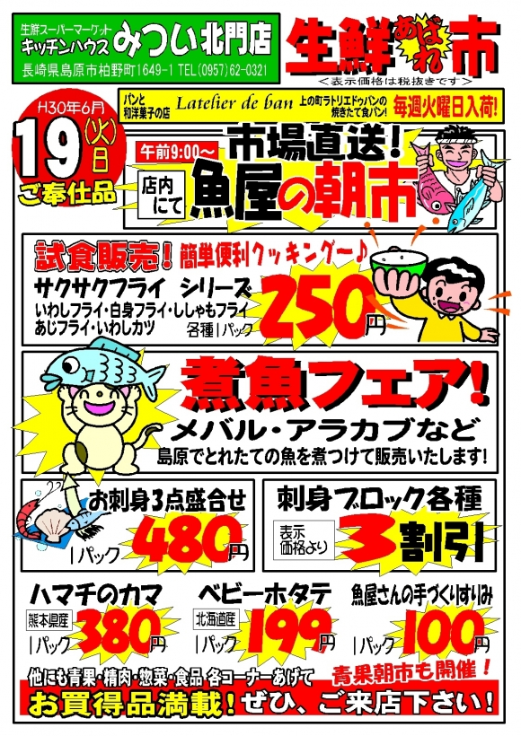 H30年6月19日(北門店)生鮮あばれ市ポスターA3