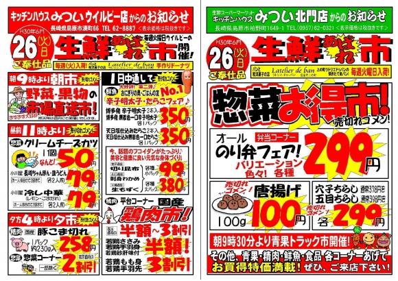 s-あばれ市2店H30年6月26日