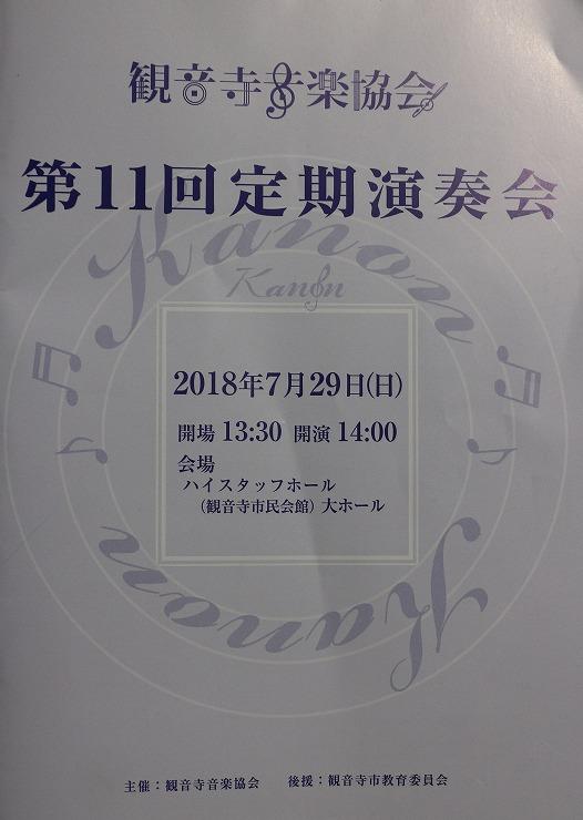 観音寺 第11回定期演奏会 30 7 29