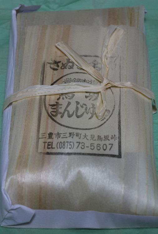 鳥坂饅頭 30 8 2