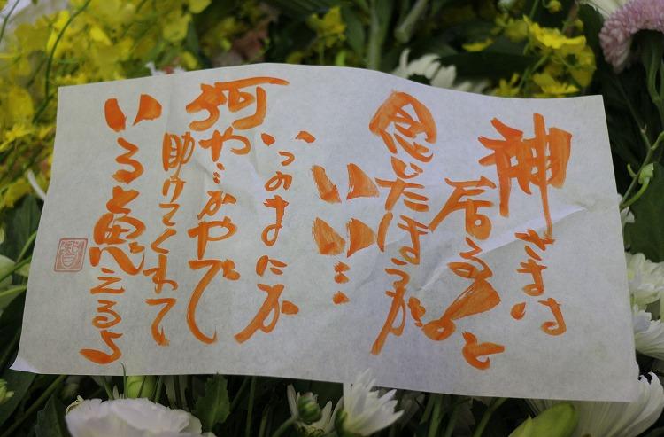 棺の中に足下の花の上にそっと 30 7 19