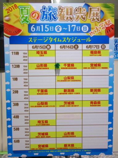 202 夏の旅観光展(1)