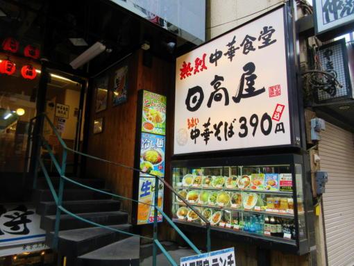101 日高屋(1)