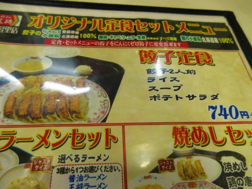 102 餃子定食は2人前(1)