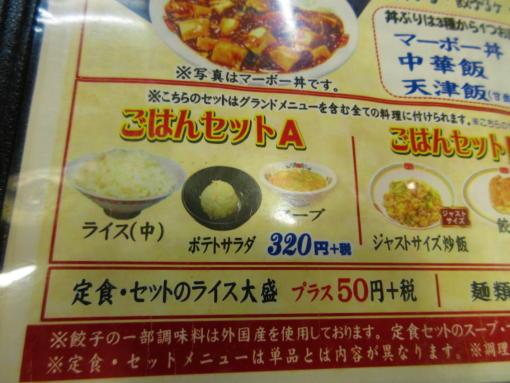 103 ご飯セットA(1)