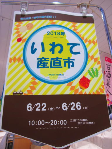 202 いわて産直市(1)