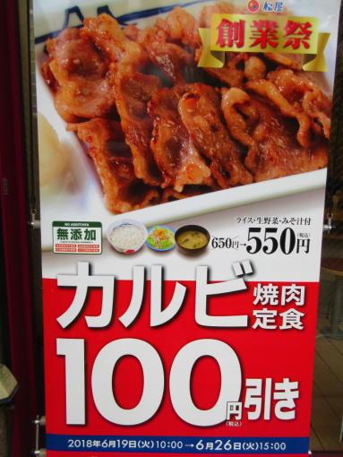 102 お目当て(1)