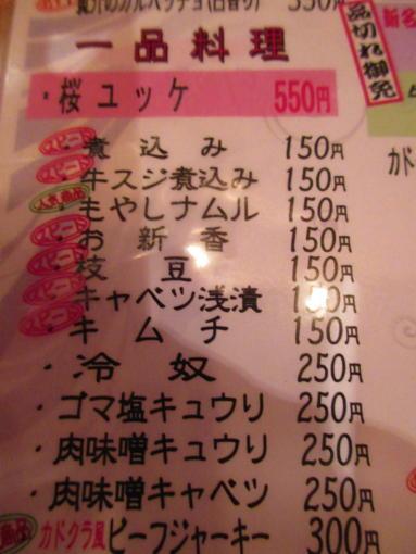 002 食べ物めにゅー(1)