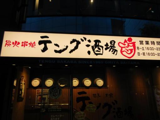 201 テング酒場(1)