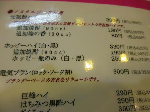 302 酒メニュー(1)