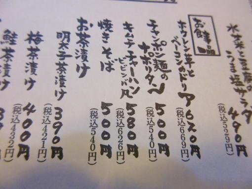 303 食べ物メニュー(1)