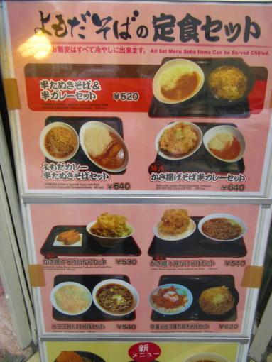 002 店頭メニュー(1)