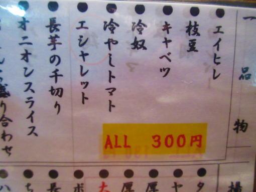003  食べ物めにゅー(1)