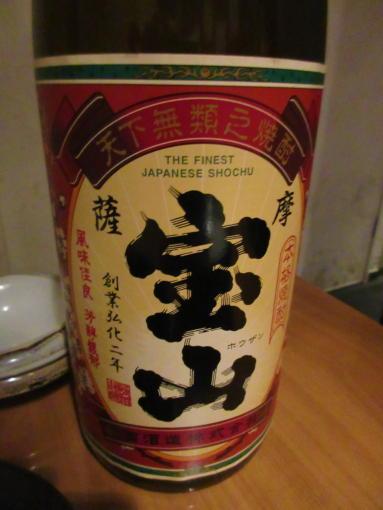 028 焼酎瓶(1)