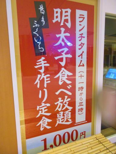 202 明太子(1)