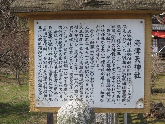 2018,3,10,マキノ町 030-1j