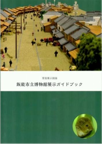 ☆2018-04-01飯能市立博物館002